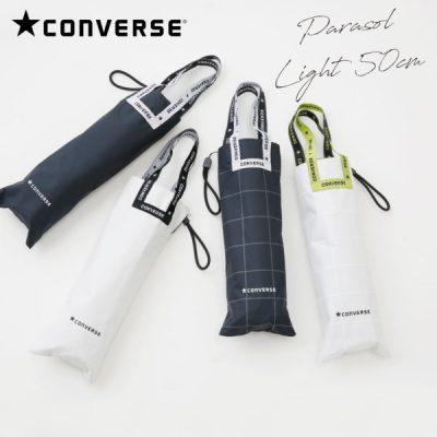CONVERSEの晴雨兼用折りたたみ日傘【4カラー】