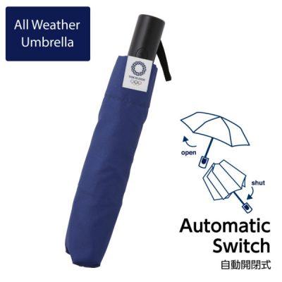 【東京2020オリンピックエンブレム】 自動開閉式 雨晴兼用 折りたたみ雨傘 55cm