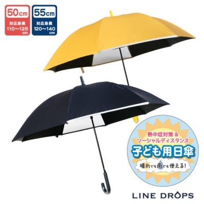 LINEDROPSのキッズ晴雨兼用日傘【子ども日傘/2カラー】