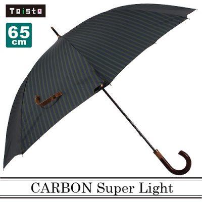 TOISTO(トイスト)の超軽量カーボン雨傘【ストライプ】