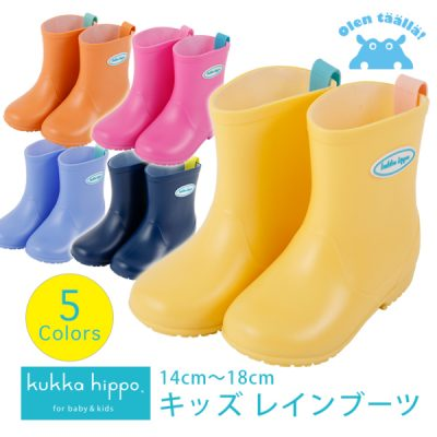 【送料込】kukka hippoのキッズレインブーツ 【無地×5カラー】
