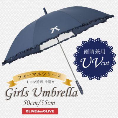 OLIVE des OLIVEのガールズ雨晴兼用雨傘