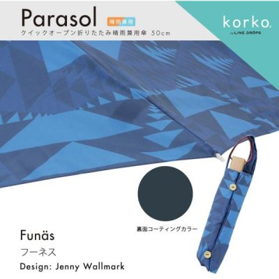korko(コルコ)の晴雨兼用折りたたみ日傘【フーネス】
