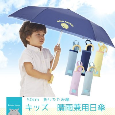 kukka hippoのキッズ晴雨兼用折りたたみ日傘【無地】