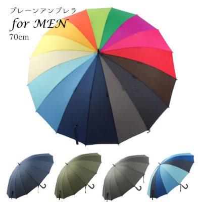 One's Plusの16本骨雨傘【プレーンアンブレラ】