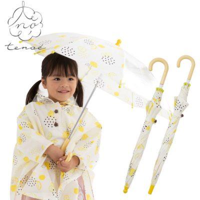 [オンラインショップ限定] tenoe(テノエ) CASUALのキッズ雨傘【しゅわしゅわレモンサイダー】