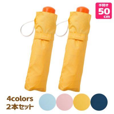 [オンラインショップ限定/2本セット]折りたたみキッズ雨傘【無地/4カラー】