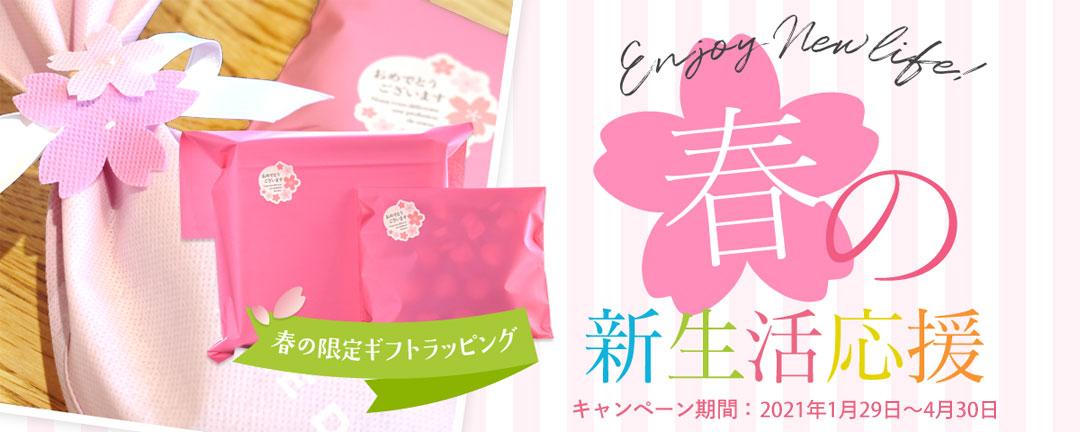 春の新生活ギフト2021