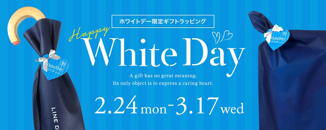 ホワイトデー向けラッピング2021