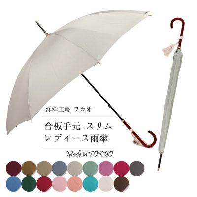 WAKAOの雨傘【スリム・合板手元】