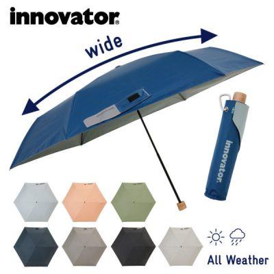 innovatorの晴雨兼用折りたたみ日傘【8カラー】