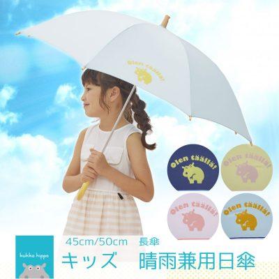 kukka hippoのキッズ晴雨兼用日傘【子ども日傘/無地5カラー】