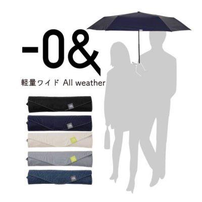 ゼロアンドの晴雨兼用折りたたみ日傘【軽量ワイド/5カラー】