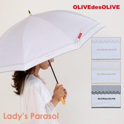 OLIVE des OLIVEの晴雨兼用日傘【ストライプ3カラー】