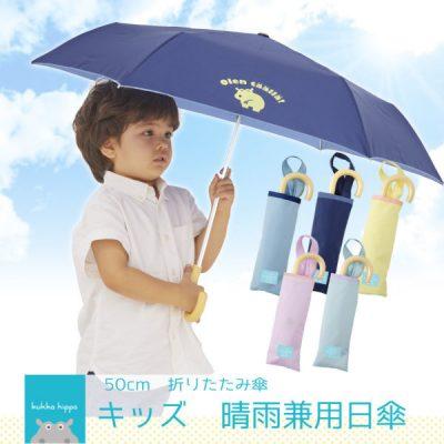 kukka hippoのキッズ晴雨兼用折りたたみ日傘【子供日傘/無地5カラー】
