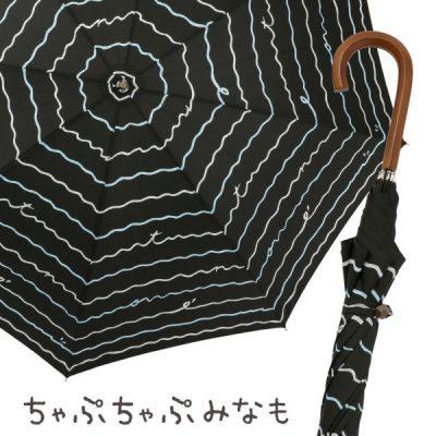 tenoe(テノエ) CASUALの晴雨兼用日傘【ちゃぷちゃぷみなも】