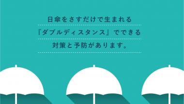 傘、日傘でソーシャルディスタンス。人と人との距離を確保しよう