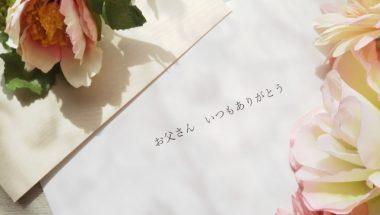 【父の日】パパに感謝を伝える傘のプレゼント