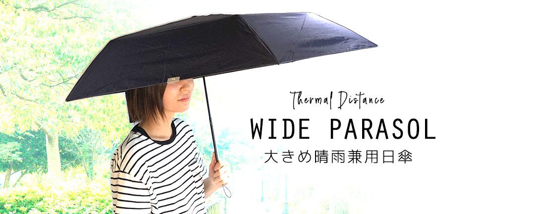 雨もしっかりガードできる晴雨兼用