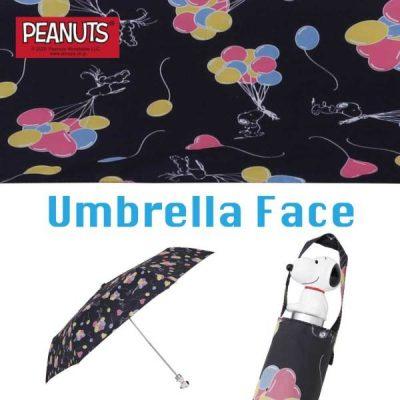 PEANUTSの雨晴兼用折りたたみ雨傘【スヌーピー/バルーン(アンブレラフェイス)】