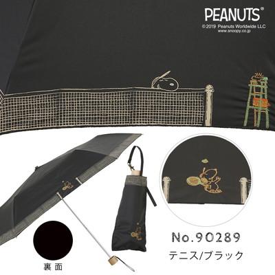 PEANUTS/One'sPlusの晴雨兼用折りたたみ日傘【テニス/ブラック(ワンポイント刺繍)】