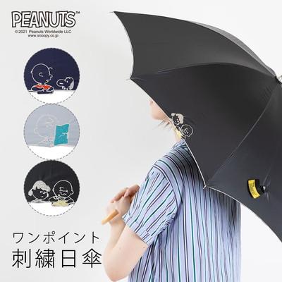 PEANUTS/One'sPlusの晴雨兼用日傘【手紙(ワンポイント刺繍)】