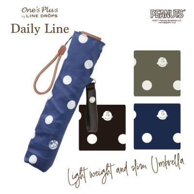 PEANUTS/One'sPlusの折りたたみ雨傘 DailyLineシリーズ【チャーリードット】