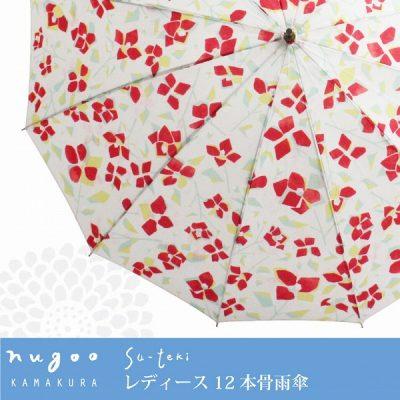 nugoo(拭う)の12本骨雨傘【椿(red)】