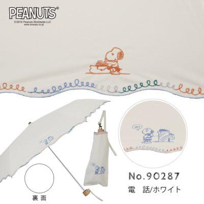 PEANUTS/One'sPlusの晴雨兼用折りたたみ日傘【電話/ホワイト(ワンポイント刺繍)】