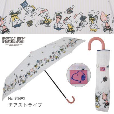 PEANUTS/One'sPlusの折りたたみ雨傘【スヌーピー/チアストライプ】