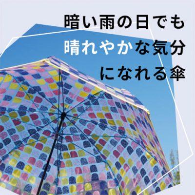 カラフルビニール傘