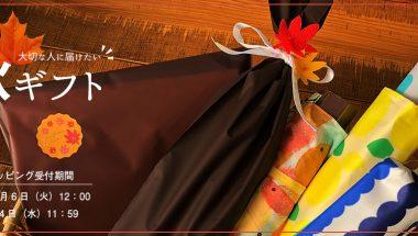 秋の贈り物におすすめのギフトラッピング【オンラインショップLINEDROPS限定】