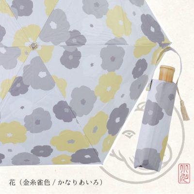 河馬印本舗の晴雨兼用折りたたみ日傘【花(金糸雀色/かなりあいろ)】
