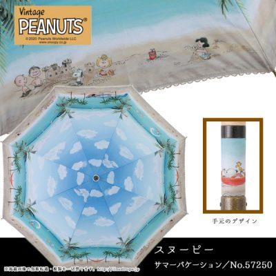 PEANUTS/LINEDROPSの晴雨兼用日傘 キャンバスパラソル【スヌーピー/サマーバケーション】