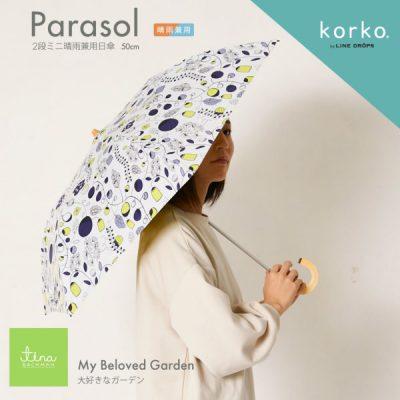 korko(コルコ)の晴雨兼用2段ミニ折りたたみ日傘【大好きなガーデン】