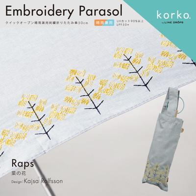 korko(コルコ)の晴雨兼用刺繍折りたたみ日傘【菜の花】