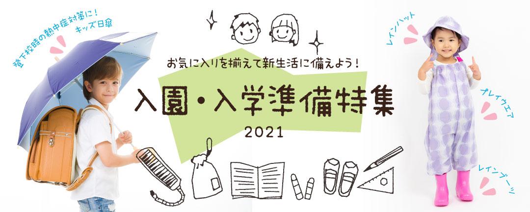入園入学準備特集2021