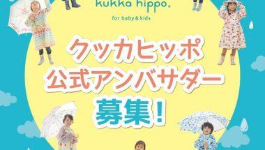 kukka hippo 公式アンバサダー募集中!