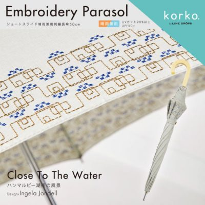 korko(コルコ)の晴雨兼用刺繍日傘【ハンマルビー湖街の風景】
