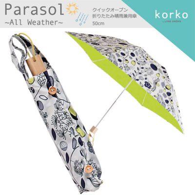 korko(コルコ)の晴雨兼用折りたたみ日傘【大好きなガーデン】