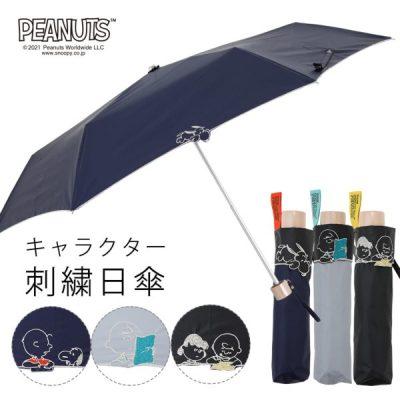 PEANUTS/One'sPlusの晴雨兼用折りたたみ日傘【手紙(ワンポイント刺繍)】