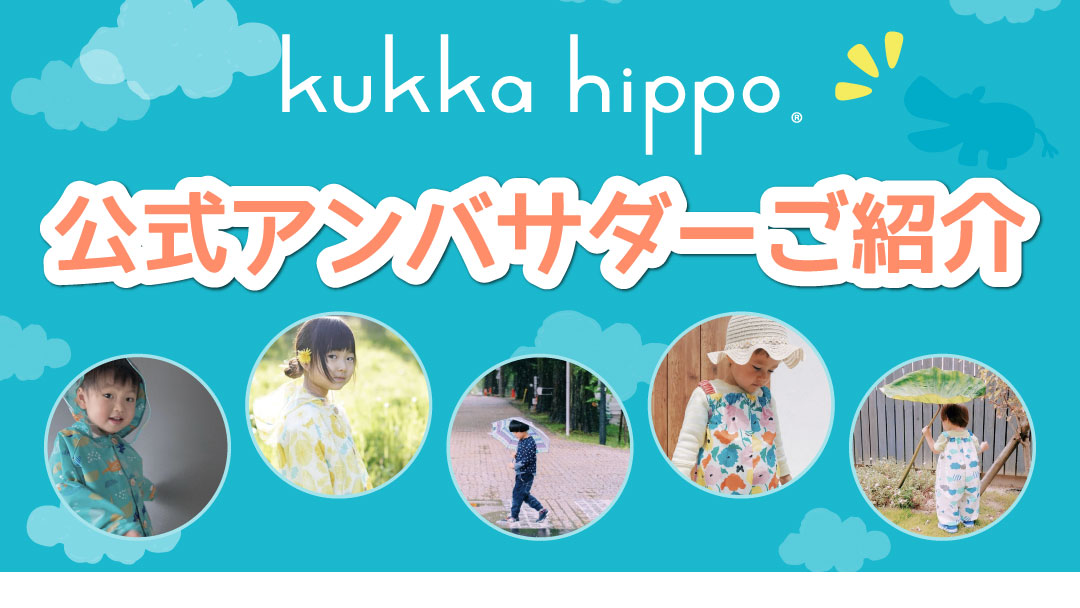 kukka hippo 公式アンバサダーのご紹介
