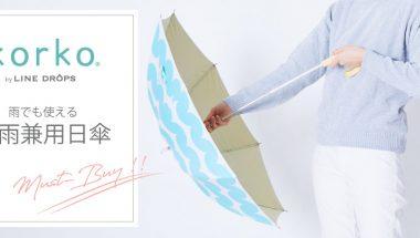 夏のマストアイテム!北欧デザイン傘korko(コルコ)の晴雨兼用日傘