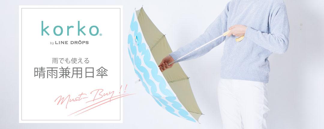 夏のマストアイテム!korkoの晴雨兼用日傘