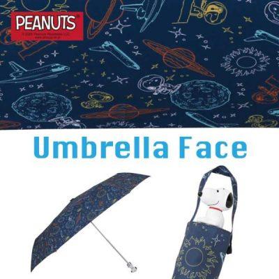 PEANUTSの雨晴兼用折りたたみ雨傘【スヌーピー/コズミック(アンブレラフェイス)】