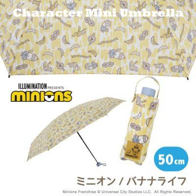 MINIONの5段折りたたみ雨傘【ミニオン/バナナライフ(50cm)】