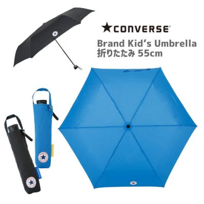 CONVERSEのキッズ折りたたみ雨傘【無地/2カラー】
