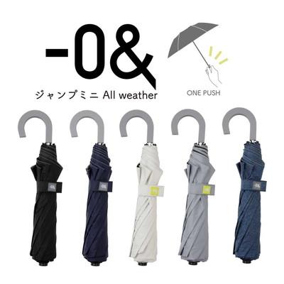 ゼロアンドの晴雨兼用折りたたみ日傘【ジャンプ式/5カラー】