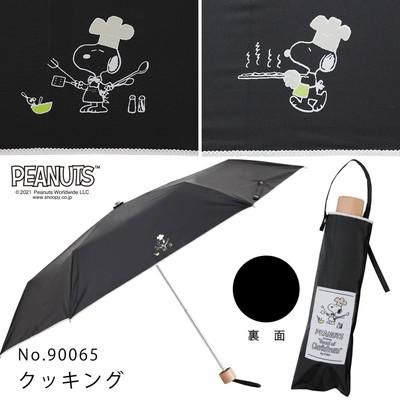 PEANUTS/One'sPlusの晴雨兼用折りたたみ日傘【クッキング(ワンポイントプリント)】