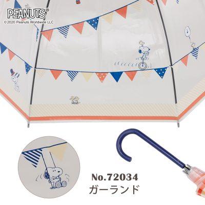PEANUTSのビニール傘【スヌーピー/ガーランド】